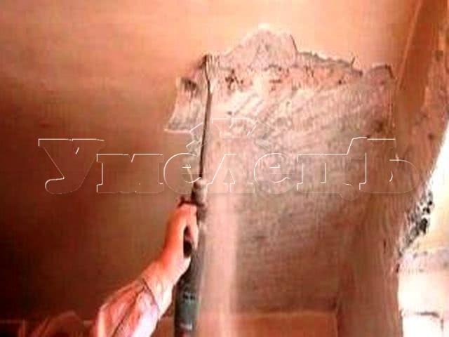 Демонтаж штукатурки потолка. Потолок изменить переделать поменять. Ремонт квартир в Москве и Подмосковье.